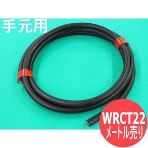 手元用溶接ケーブル / WRCT22 メートル売 (#35173)|santec1949