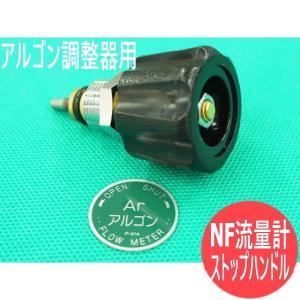 アルゴン調整器用流量計部品・ストップ丸ハンドル / ユタカ(クラウン) FR-II用 (#33002) santec1949