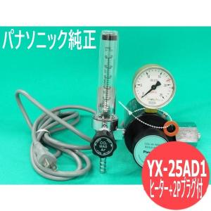 Panasonic純正CO2/MAG調整器 / YX-25AD1 (#35979) santec1949