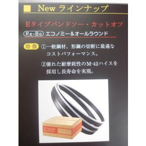 ロータリーバンドソー用替刃 アマダHA-250用ハイス 5本 / Eタイプ3505L (#49717) santec1949
