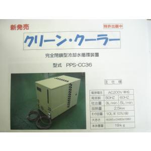 Panasonic クリーンクーラー 冷却水装置 / PPS-CC36 (#33860)|santec1949