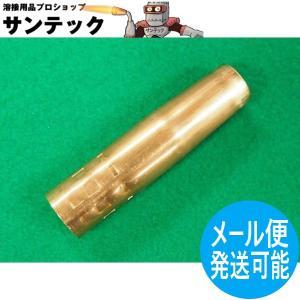 Panasonic純正CO2ノズル 180-200A用 / TGN01208 (#35811)