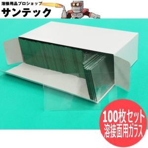 溶接面用 透明ガラス(白ガラス・素ガラス) 100枚セット / 101x50 (#38101)|santec1949