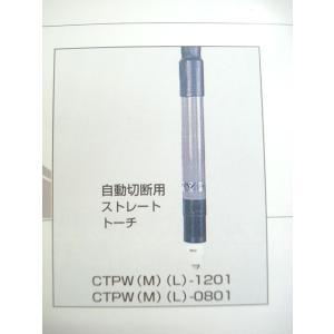 ダイヘンD-8000用ストレートプラズマトーチ