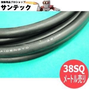 溶接ケーブル 黒色 / WCT 38 メートル売り (#35102)|santec1949