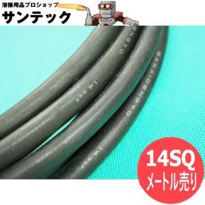 細径 溶接ケーブル 黒色 メートル売り / WCT 14 (#35100)|santec1949
