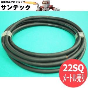溶接ケーブル 黒色 メートル売 / WCT22 (#35101)|santec1949