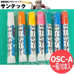スチールマーカー (サクラクレパス) 一箱10本入り 色選択 / OSC-A (#37000)|santec1949