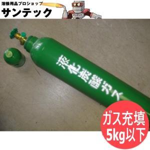 液化炭酸ガス 充填 / 5kg (#10062)|santec1949