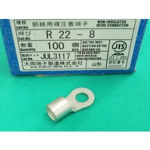 圧着端子 R22 ボルト穴 M8 (#35209)