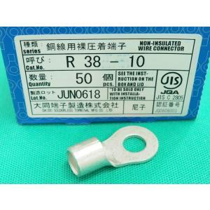 圧着端子 R38 ボルト穴 M10 (#35063)|santec1949