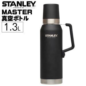 マスター真空ボトル 1.3L マットブラック 02659-006 STANLEY(スタンレー)