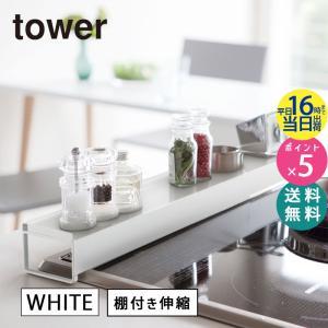 tower タワー 排気口カバー 伸縮 棚付き ホワイト 3445 キッチン 60cm 75cm 0...