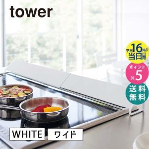 tower タワー 排気口カバー ワイド ホワイト 3532 伸縮 キッチン 60cm 75cm 0...