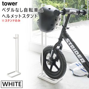 tower ペダルなし自転車&ヘルメットスタンド ホワイト 4340 04340-5R2 YAMAZ...