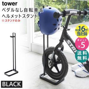 tower ペダルなし自転車&ヘルメットスタンド ブラック 4341 04341-5R2 YAMAZ...