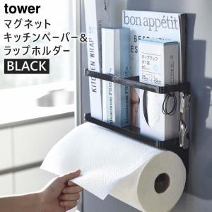 tower タワー マグネットキッチンペーパー&ラップホルダー ブラック 4397 冷蔵庫 収納 省...