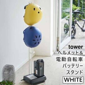 tower ヘルメット&電動自転車バッテリースタンド ホワイト 4447 04447-5R2 YAM...