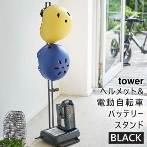 tower ヘルメット&電動自転車バッテリースタンド ブラック 4448 04448-5R2 YAM...