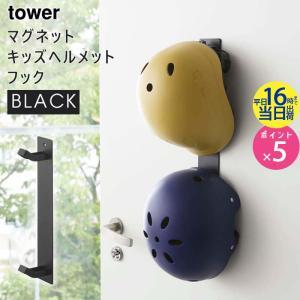 tower マグネットキッズヘルメットフック ブラック 4728 04728-5R2 YAMAZAK...