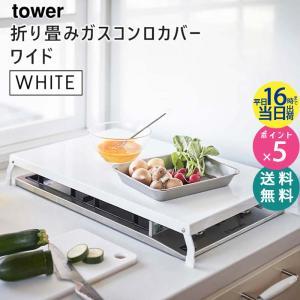 tower タワー 折り畳みガスコンロカバー ワイド ホワイト 4922 2口 3口 作業スペース ...