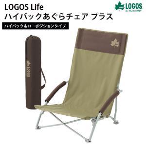 (在庫あり) LOGOS Life ハイバックあぐらチェア プラス ブラウン ローチェア ローポジシ...