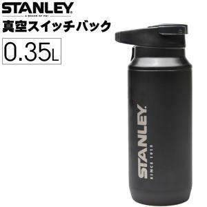 真空スイッチバック 0.35L マットブラック 7ST02284012 STANLEY(スタンレー)