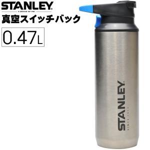 真空スイッチバック 0.47L シルバー 7ST02285012 STANLEY(スタンレー)