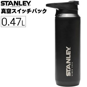 真空スイッチバック 0.47L マットブラック 7ST02285013 STANLEY(スタンレー)