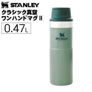 クラシック真空ワンハンドマグII 0.47L グリーン 7ST06439065 STANLEY(スタ...