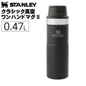 クラシック真空ワンハンドマグII 0.47L ブラック 7ST06439066 STANLEY(スタ...