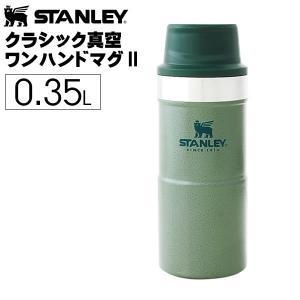 クラシック真空ワンハンドマグII 0.35L グリーン 7ST06440022 STANLEY(スタ...