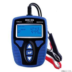 バッテリーテスター DS4(J) 小型 コンパクトタイプ ISS・HV測定対応対応 バッテリー&シス...