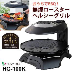 無煙ロースター ヘルシーグリル HEALTHY GRILL 赤外線調理 HG-100K エムケー精工 家庭用 焼肉 ホットプレート 煙が出ない 卓上