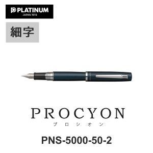 万年筆 PROCYON プロシオン F(細字) ディープシー PNS-5000-50-2 PLATI...