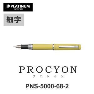 万年筆 PROCYON プロシオン F(細字) シトロンイエロー PNS-5000-68-2 PLA...