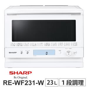 過熱水蒸気オーブンレンジ 23L ホワイト系 RE-WF231-W SHARP (シャープ)