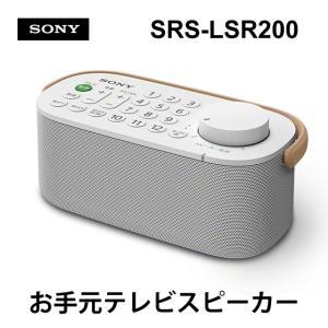 リモコン一体型お手元テレビスピーカー SRS-LSR200 SONY (ソニー)