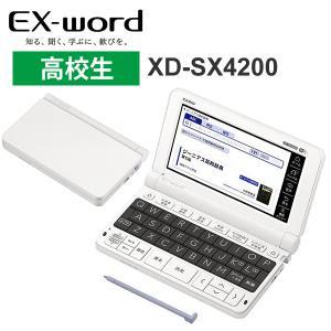 電子辞書 EX-word(エクスワード) 高校生モデル 60コンテンツ ホワイト XD-SX4200...