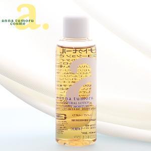 (10%OFFクーポン発行中)アンナトゥモール ナチュラルローション さっぱりタイプ 120ml 化粧水 サマーホワイトエモリエント|santelabo