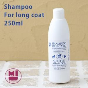 ミフィード ロングコート用 オーガニックシャンプー 250ml(ペット用 長い毛 犬 クレイ オーガニック アルジタル ハーブ)|santelabo