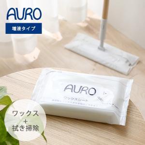 AURO アウロ ワックスシート 増液タイプ 10枚入 AURO アウロ ワックスシート ワックス 天然成分 床 床掃除 フローリング 水拭き|santelabo
