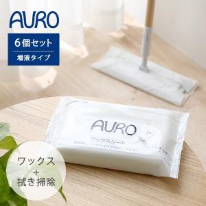 AURO アウロ ワックスシート 増液タイプ 10枚入 6個セット AURO アウロ ワックスシート ワックス 天然成分 床 床掃除 フローリング 水|santelabo