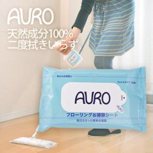 AURO アウロ フローリングお掃除シート 10枚入 (AURO アウロ 天然成分 床 床掃除 クリーナー フローリング 水拭き ワイパー)|santelabo