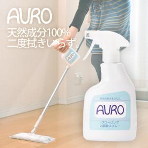 AURO アウロ フローリングお掃除スプレー 350ml (AURO アウロ 天然成分 床 床掃除 クリーナー フローリング 水拭き ワイパー)|santelabo