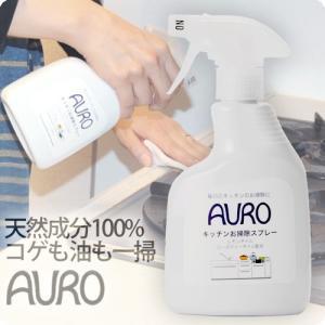 AURO キッチンお掃除スプレー 350ml(AURO アウロ キッチン お掃除 コンロ 重曹 換気扇 クリーナー 天然成分 水拭き ノンケミカル)|santelabo