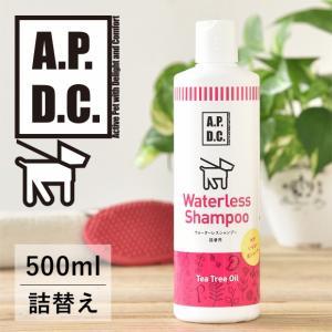 APDC ウォーターレスシャンプー 詰め替え 500ml 犬用 (APDC ペット用シャンプー ペットシャンプー 犬のシャンプー 水 不要 なし 洗い流さない)|santelabo