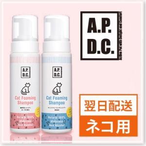 APDC キャットフォーミングシャンプー 180ml 猫用 (APDC ねこ ネコ シャンプー ペット用シャンプー ペットシャンプー 泡シャンプー 植物成分 除菌 消臭)|santelabo