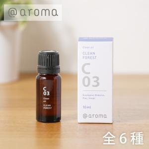 アットアロマ (@aroma)クリーンエアー エッセンシャルオイル C01 クリーンシトラス C04...