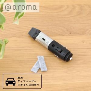 アットアロマ (@aroma)ドライブタイム シルバー / 車用 カーディフューザー 小型 エッセン...